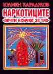 Наркотиците - почти всичко за тях (ISBN: 9789549994049)