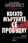 Когато мъртвите се пробудят (2012)