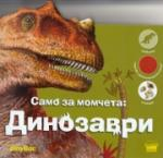 Само за момчета: Динозаври (2012)