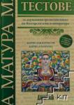 Тестове за държавния зрелостен изпит по български език и литература (2012)
