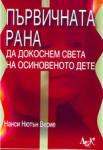 Първичната рана: Да докоснем света на осиновеното дете (2005)