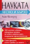 Науката: Лесно и бързо (2005)
