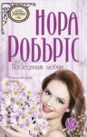 Последният любим (ISBN: 9789542611509)