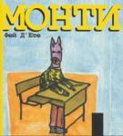 Монти (2012)