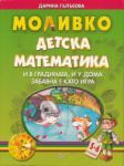 Моливко: Детска математика 5-6 години (2012)