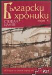 Български хроники Т. 4 (2009)