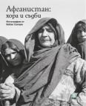Афганистан: хора и съдби (2009)