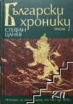 Български хроники, том 2 (2007)