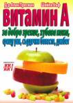 Законът на успеха Кн. 1: Мозъчният тръст (2003)