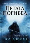 Петата погибел (ISBN: 9789546553485)