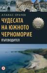 Чудесата на южното Черноморие (2012)
