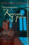 Признанията на Катерина Медичи (2012)