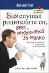 Бих слушал родителите си, ако млъкнеха за малко (ISBN: 9789542611547)