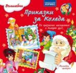 Приказки за лека нощ (ISBN: 9789542610885)