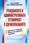 Гражданската и административната отговорност в здавеопазването (ISBN: 9789546081995)