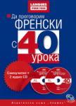 Да проговорим ФРЕНСКИ с 40 урока (2012)