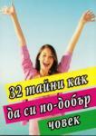 32 тайни как да си по-добър човек (2012)