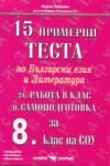 15 примерни теста по Български език и Литертура за работа в клас и самоподготовка за 8 клас (2013)