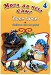 Мога да чета сам - книжка 4: Косе Босе. Лявото око на царя (2012)