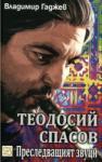 Теодосий Спасов. Преследващият звуци (2012)