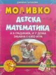 Моливко: Детска математика 6-7 години (2012)
