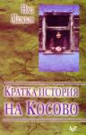Кратка история на Косово (2001)