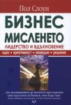 Бизнес мисленето: Лидерство и вдъхновение (2006)