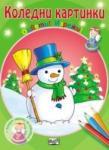 Коледни картинки. Оцвети! Изрежи (2012)
