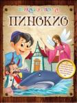 Приказки с поука: Пинокио (ISBN: 9786191510306)