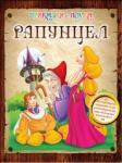 Приказки с поука: Рапунцел (ISBN: 9786191510276)