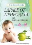 Здраве от природата за най-малките (ISBN: 9789542611554)