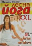 Лесна йога XXL. Йога за отслабване (2012)