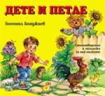 Дете и петле (ISBN: 9789546257895)
