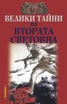 100 велики тайни на Втората световна война (2008)