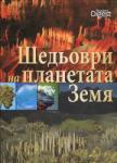 Шедьоври на планетата Земя (2009)
