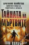 Тайната на мъртвите (ISBN: 9789546553508)