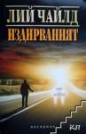 Издирваният (ISBN: 9789547693098)