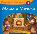 Приказки любими в рими: Маша и Мечока (ISBN: 9786191510313)