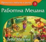 Приказки любими в рими: Работна Мецана (ISBN: 9786191510283)