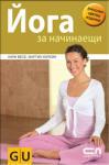 Йога за начинаещи (ISBN: 9786191510320)