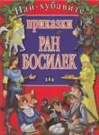Ран Босилек. Най-хубавите приказки (2012)