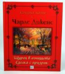Коледна магия (ISBN: 9789543892327)