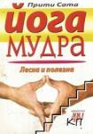 Йога мудра. Лесна и полезна (2012)