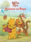 Опашка за Йори (ISBN: 9789542708094)