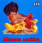 Моята майка (1998)