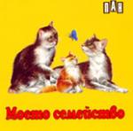 Моето семейство (1998)