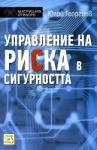 Управление на риска в сигурността (2012)