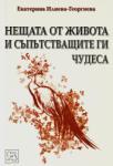 Нещата от живота и съпътстващите ги чудеса (2012)