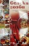 Селски гозби (ISBN: 9789549883787)