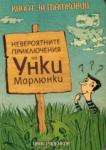 Невероятните приключения на Уинки Марлюнки (2012)